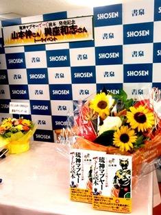 マブヤー本イベント20150802(小).jpg